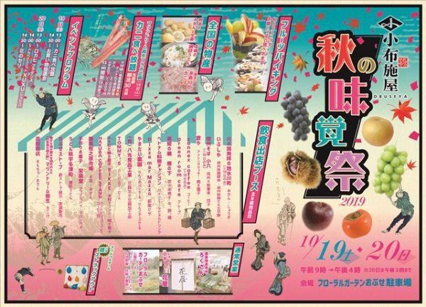 味覚祭2019 -6-1